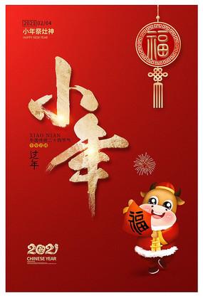 红色小年节气海报
