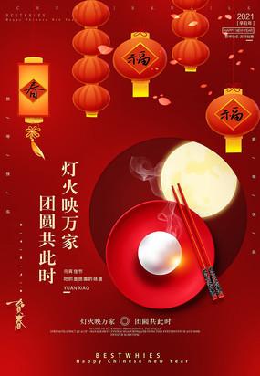 红色喜庆元宵节吃汤圆宣传海报
