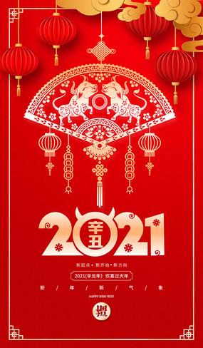 剪纸风2021新年海报设计
