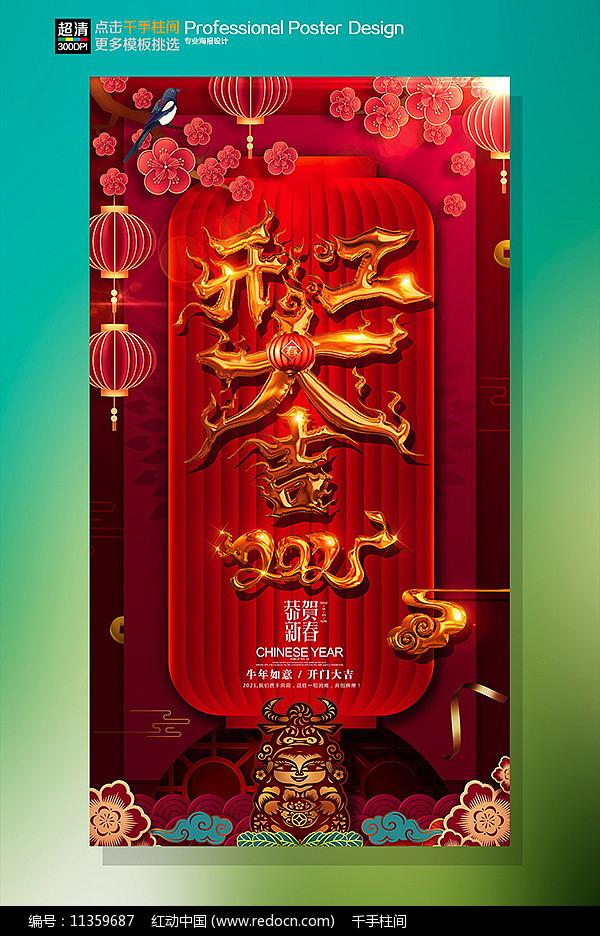 牛年新年开门红企业开工大吉海报图片