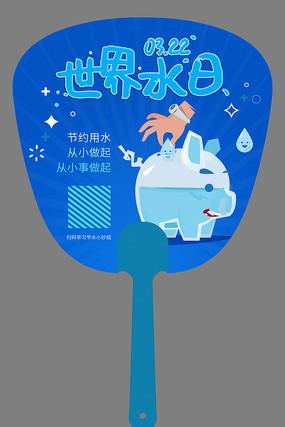 世界水日广告扇