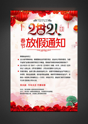 水墨2021牛年春节放假通知