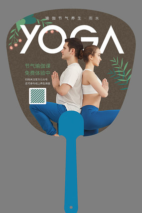 雨水瑜伽广告扇