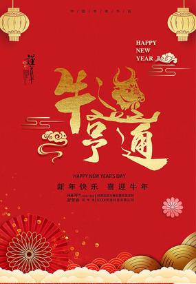 中国传统节日牛年春节海报模板