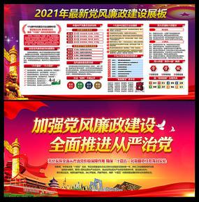 2021党风廉政建设宣传栏