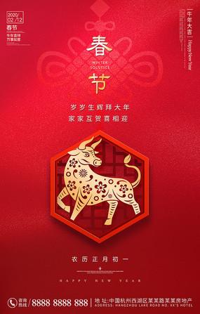 2021牛年初一春节海报
