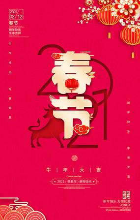 2021牛年新年春节海报