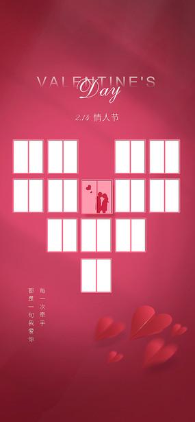 创意情人节海报
