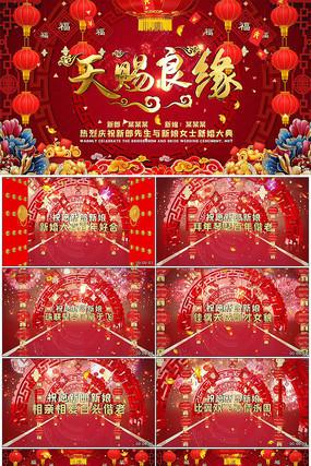 大气喜庆中式婚礼片头AE模板