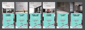 蒂芙尼蓝系列公寓微信海报