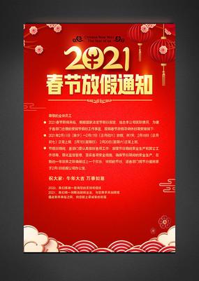 红色2021企业春节放假通知海报设计