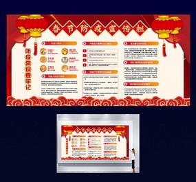 红色喜庆大气社区单位春节防疫宣传展板