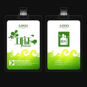 绿色工作证工作证
