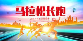 马拉松运动宣传海报