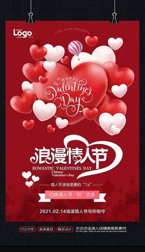 牛年214浪漫情人节海报设计