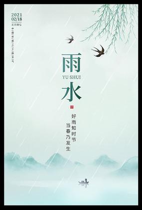 水墨中国风雨水海报设计