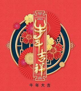 原创中国风恭贺新年牛年大吉牛年元素