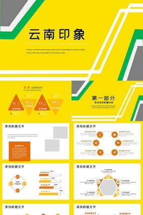 云南印象旅行社PPT模板