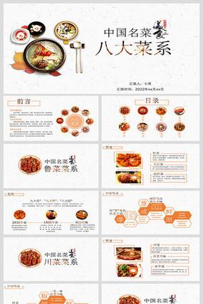 中国传统美食文化介绍PPT模板