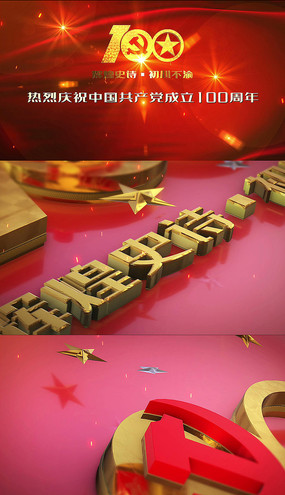 中国共产党建党一百周年视频模板