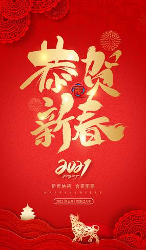 2021恭贺新春新年海报