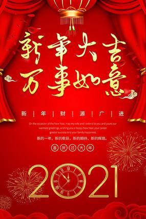 2021年新年大吉海报