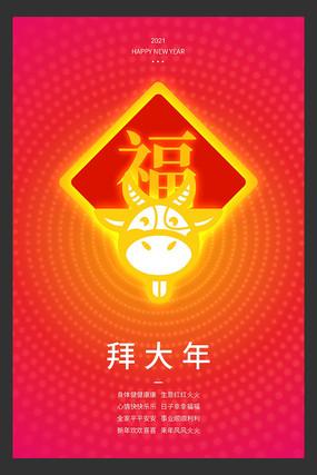 2021牛年春节拜年矢量海报