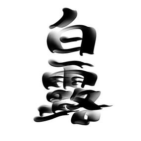 白露书法字