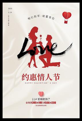 创意214情人节海报设计