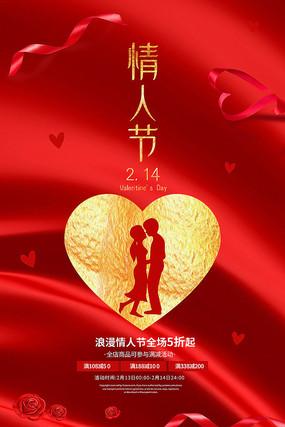 创意红色大气214情人节促销海报