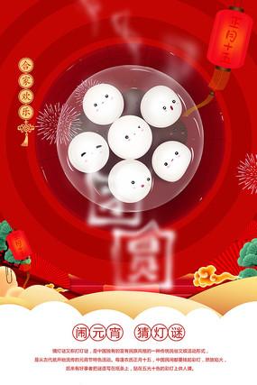 传统节日闹元宵海报模板