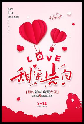 粉色情人节促销海报