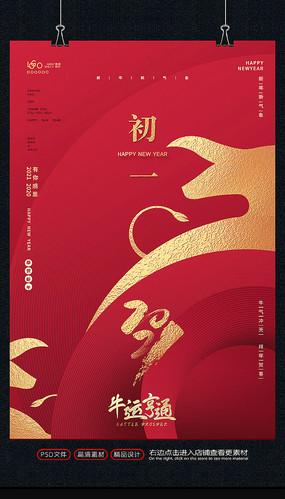 红色大气牛年大年初一海报设计