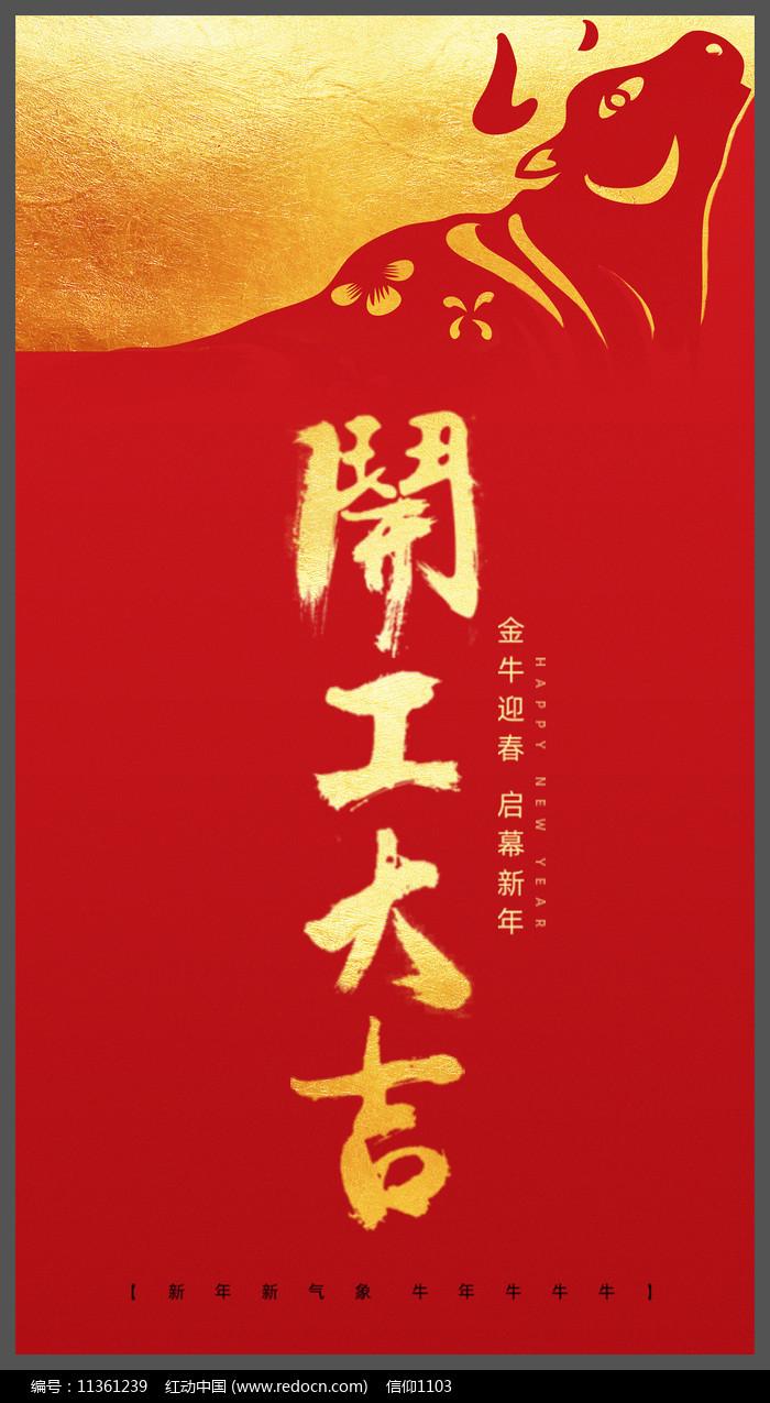 红色喜庆简约开工大吉海报图片