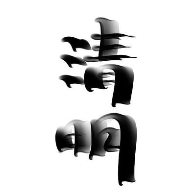 清明书法字