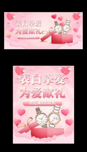 小清新简约粉色情人节海报
