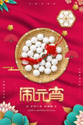 喜庆正月十五闹元宵海报