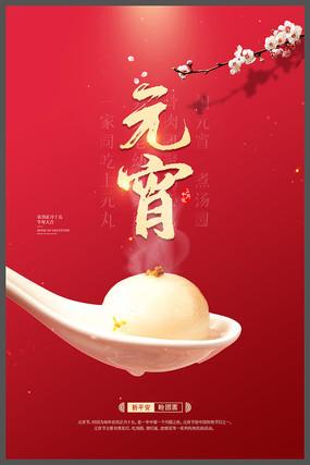元宵节勺子元宵红色古典创意海报