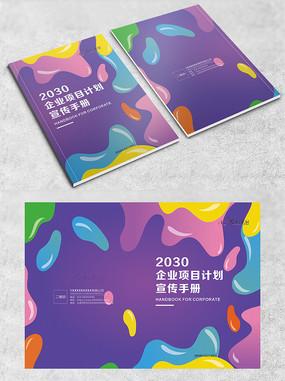 紫色几何创意炫彩企业文化宣传册画册封面