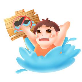 原创防溺水教育插画