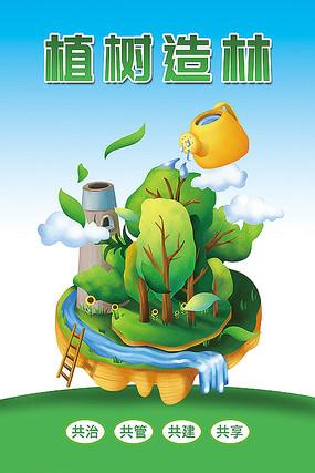 值树节海报