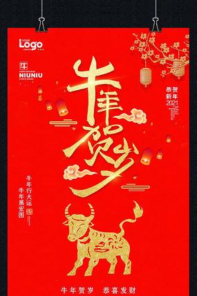 2021牛年牛年贺岁春节海报设计