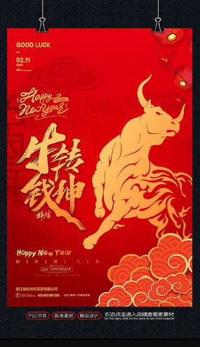 2021牛年牛转钱坤春节海报设计
