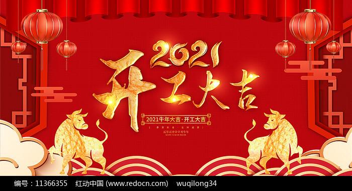 2021牛年企业开工大吉开门红宣传展板图片