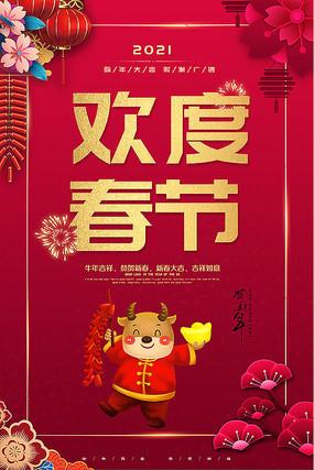 2021牛年新年春节海报设计模板