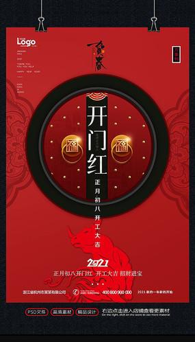 2021牛年喜庆开门红开工大吉海报