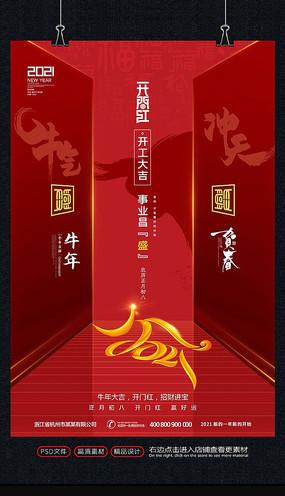 2021牛年中国风开工大吉海报设计