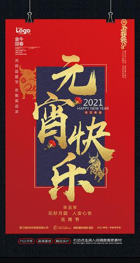 2021中国风元宵节佳节海报