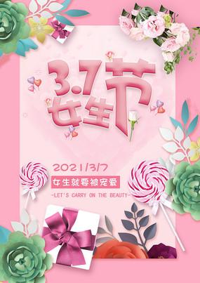 37女生节小清新海报设计