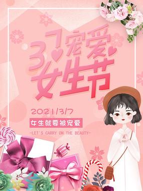 37女生节宣传海报设计